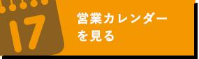営業カレンダーダウンロード